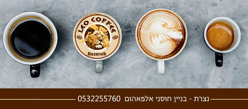 Leo Coffee Nazareth